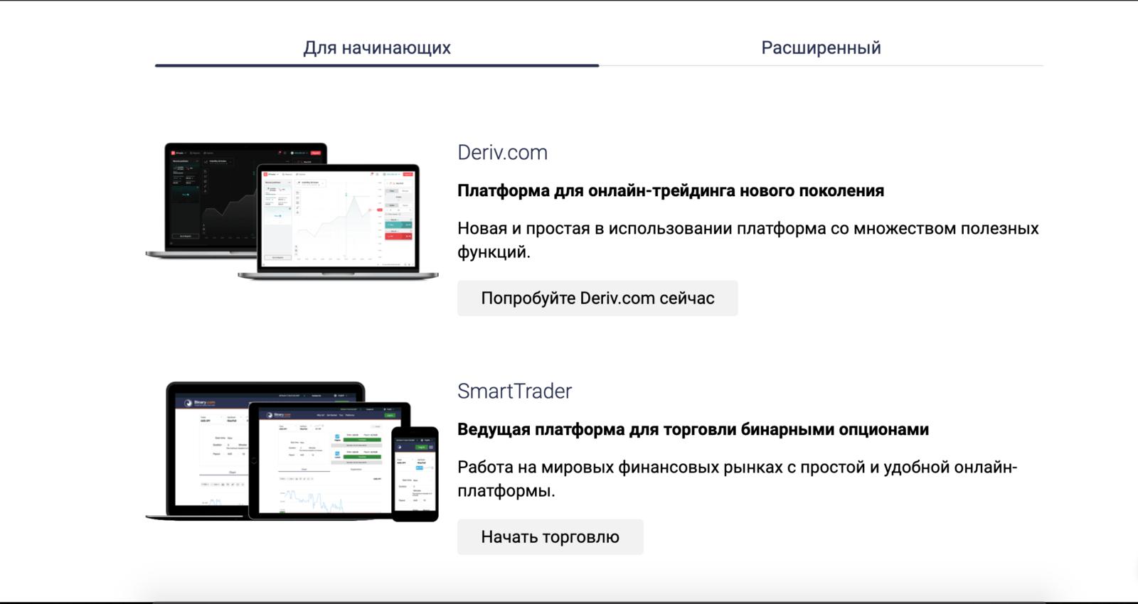 Binary платформы