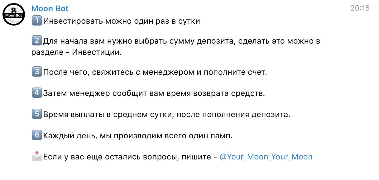 MoonBot инструкция