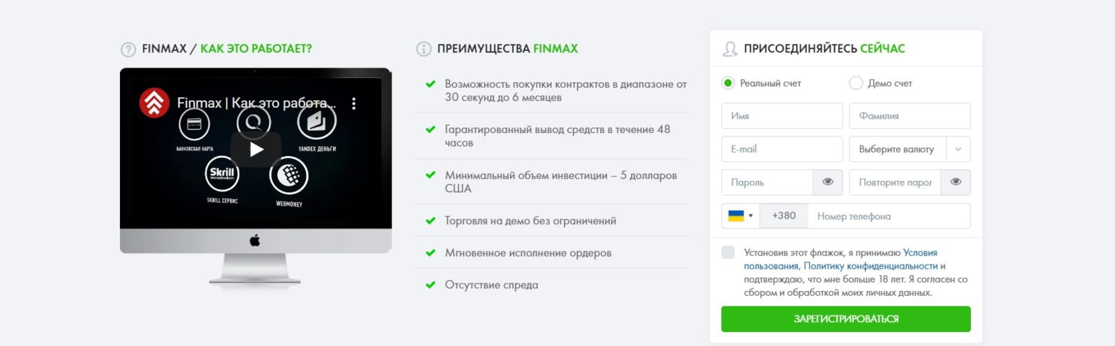 finmax регистрация