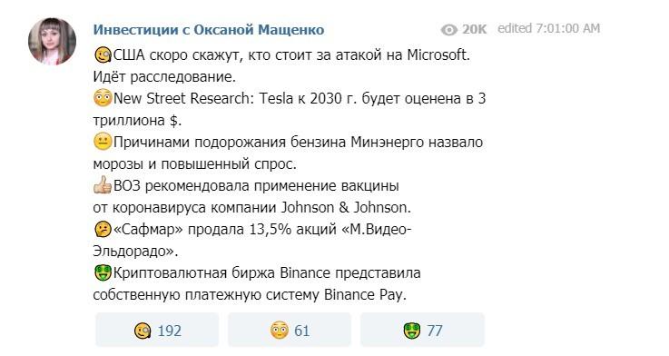 инвестиции с оксаной мащенко телеграмм