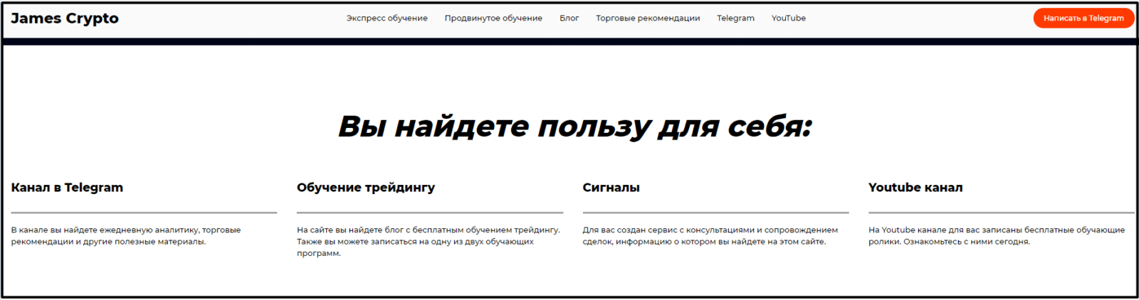 james crypto сайт