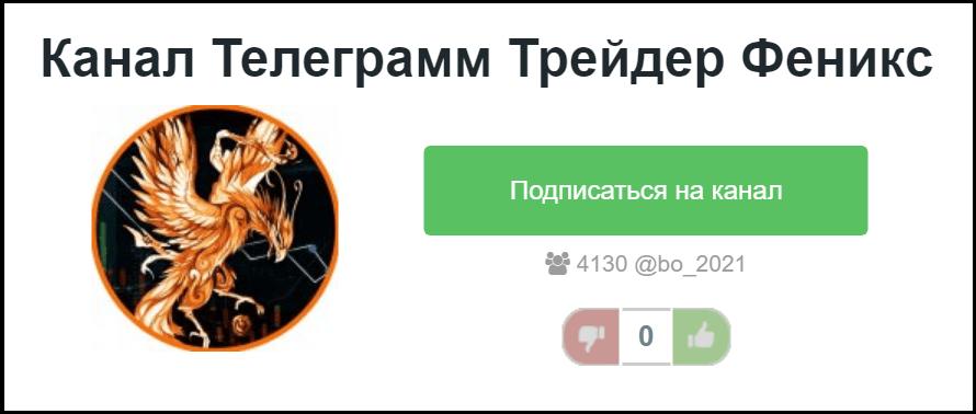 трейдер феникс телеграмм