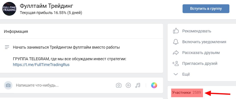 full time trading вк