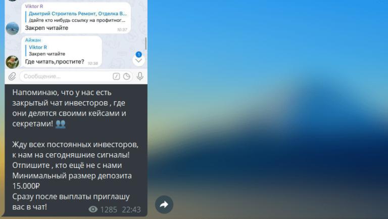 покупка телеграм канала отзывы