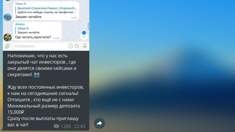 Владимир Островский закрытый чат