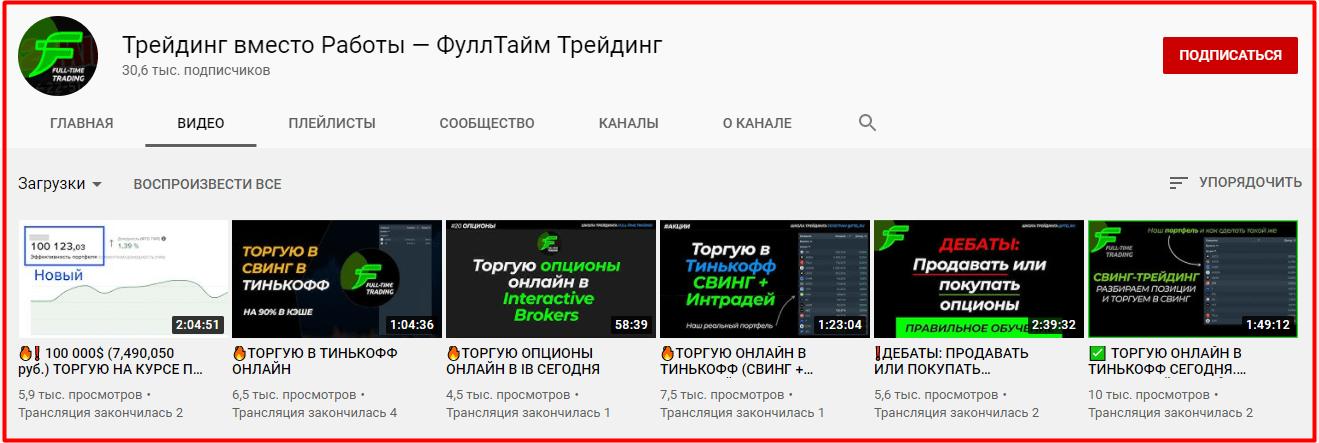 youtube full time trading