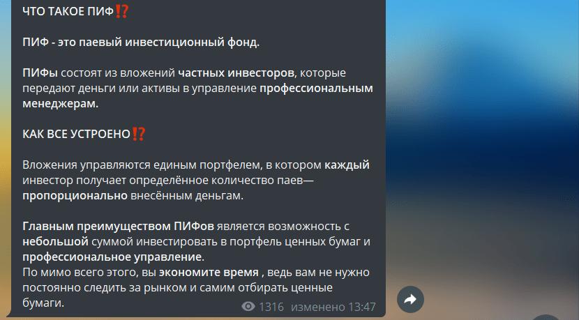 Владимир Островский телеграмм