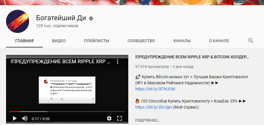 богатейший ди Youtube