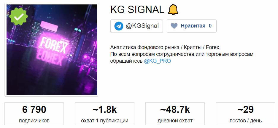 kg signals тедеграмм