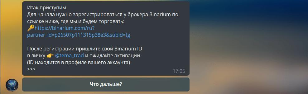 binarium bot рефералка