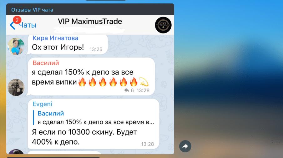отзывы maximus trade