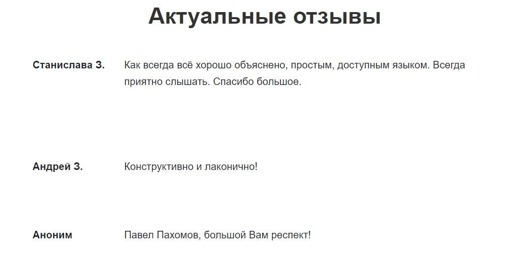 красный циркуль отзывы на сайте