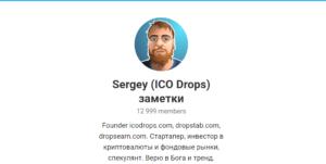 Сергей icodrops заметки 1