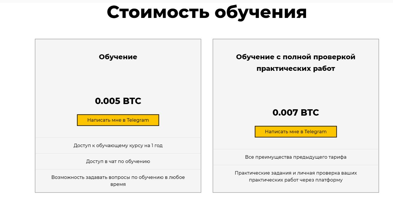 цена джеймс крипто
