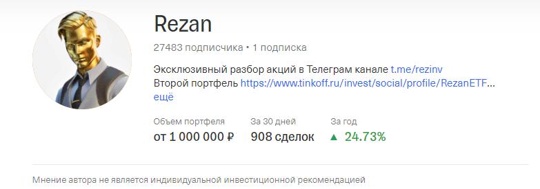 rezan тинькофф