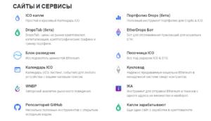 Сергей icodrops сервисы