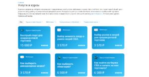 Mindspace.ru цены