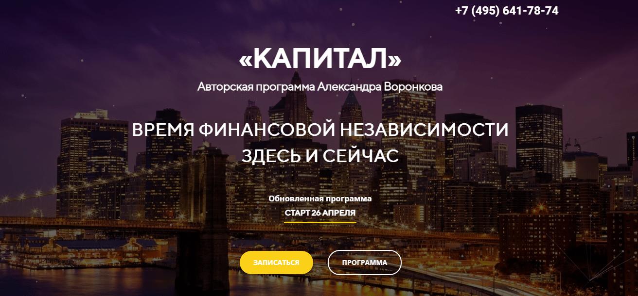 Сайт Капитал
