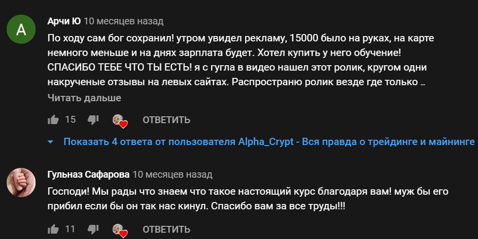 реальные отзывы криптодвиж