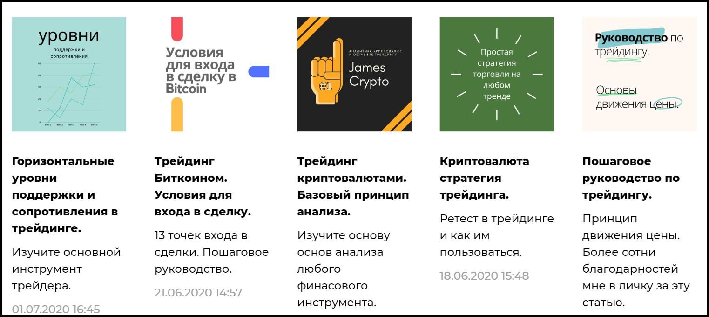сайт джемс крипто