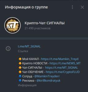 мамкин трейдер телеграмм