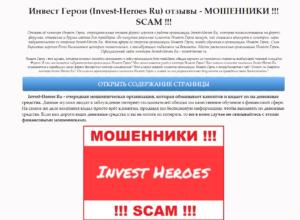 мошенники инвест герои
