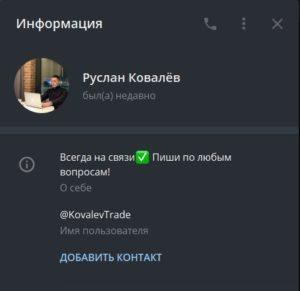 руслан ковалев телеграмм