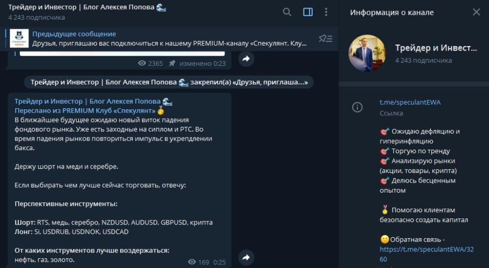 алексей попов телеграмм канал