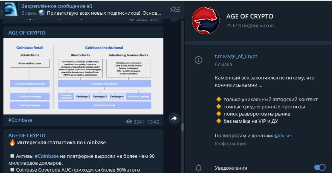 age of crypto информация