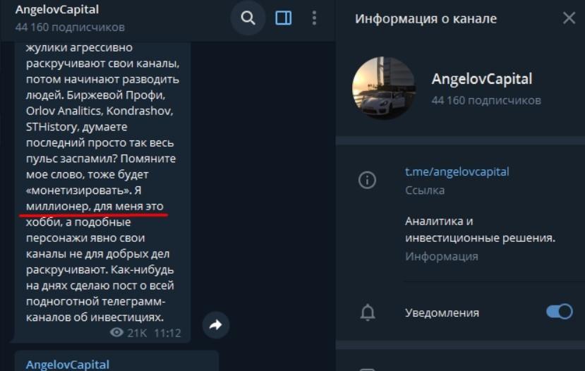angelovcapital телеграмм