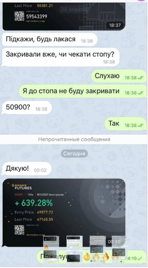 crypto genius переписка с клиентами