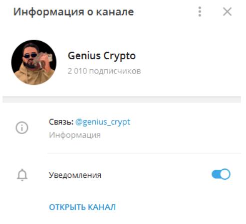 crypto genius телеграмм канал