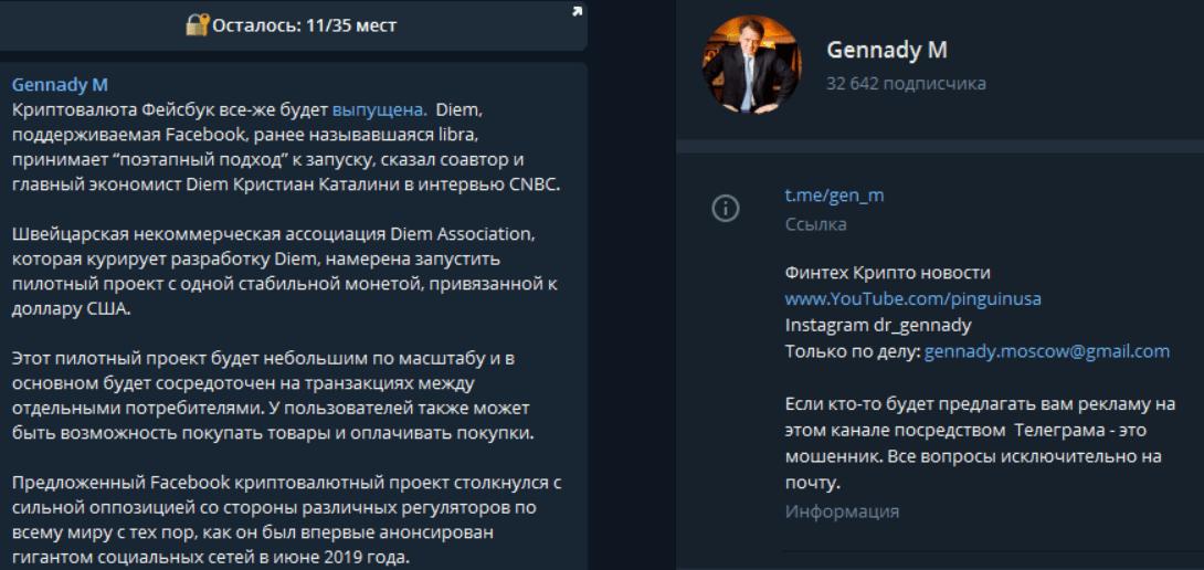 геннадий м телеграмм канал