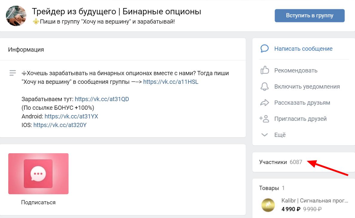 ВКонтакте кол-во подписчиков