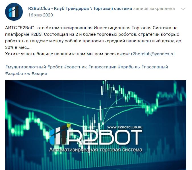 Информация о роботе