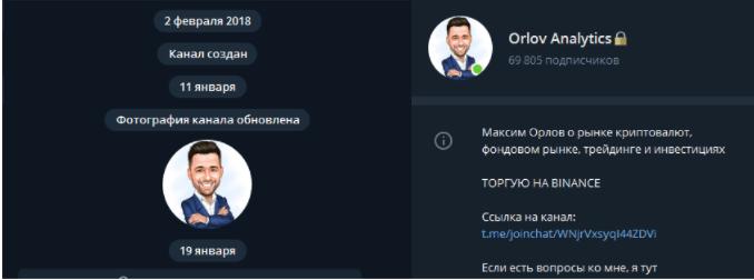 макс орлов телеграмм