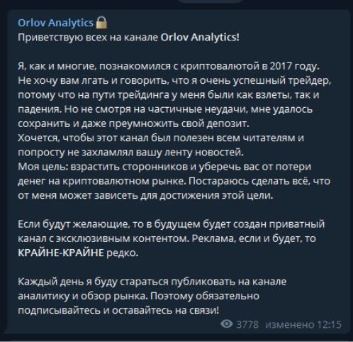 орлов аналитикс