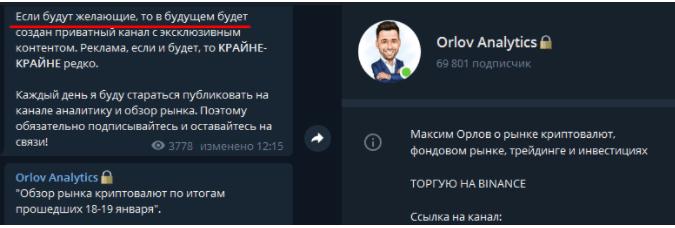 orlov analytics