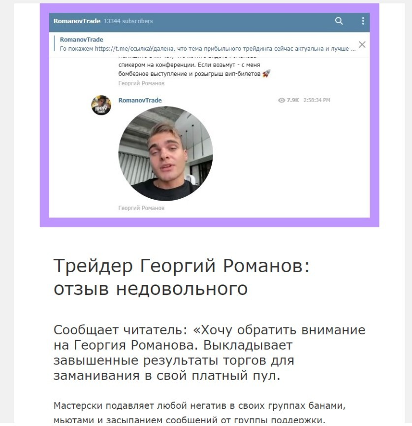 романов трейд телеграмм