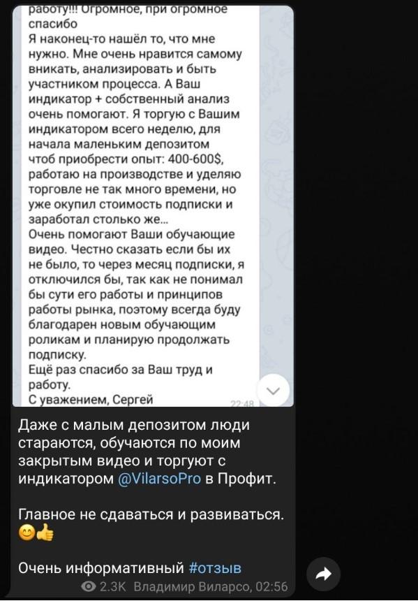 vilarso отзыв