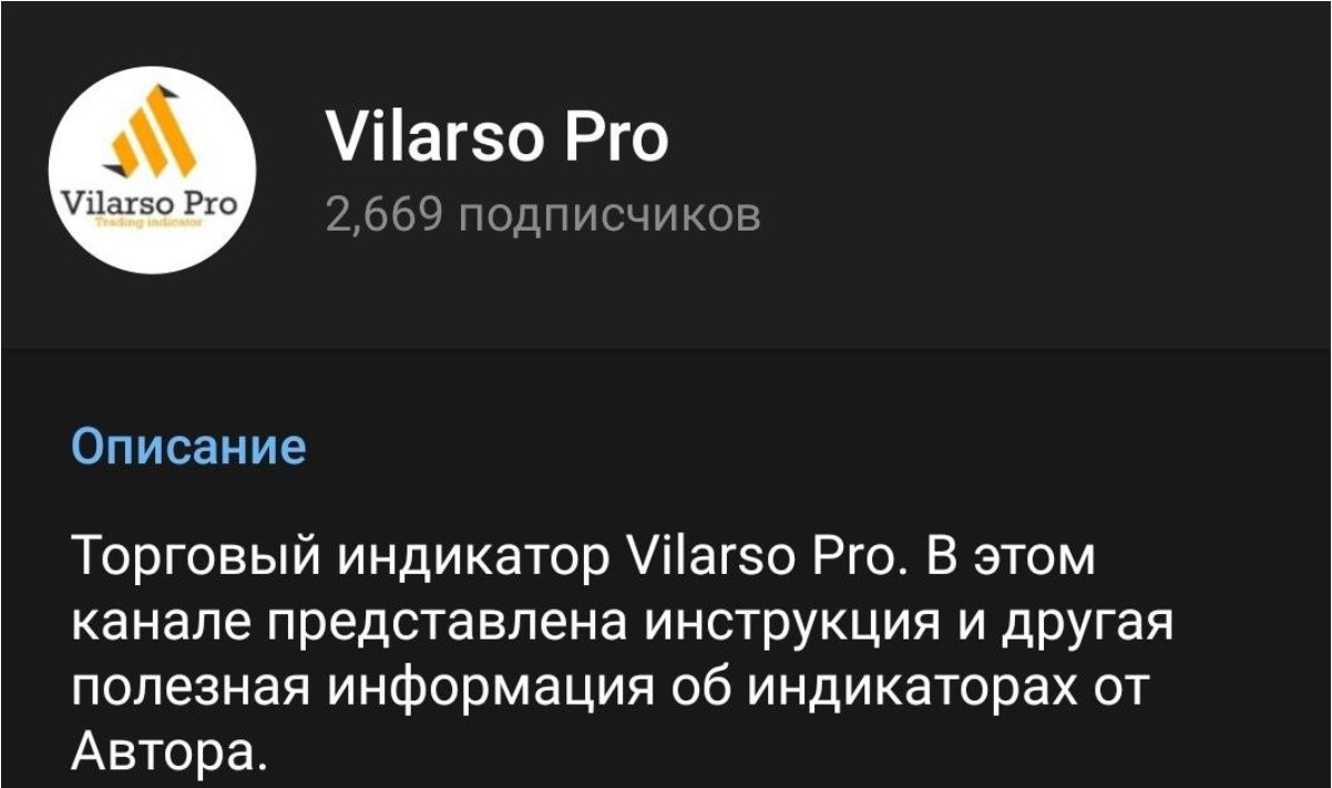vilarso pro информация о канале