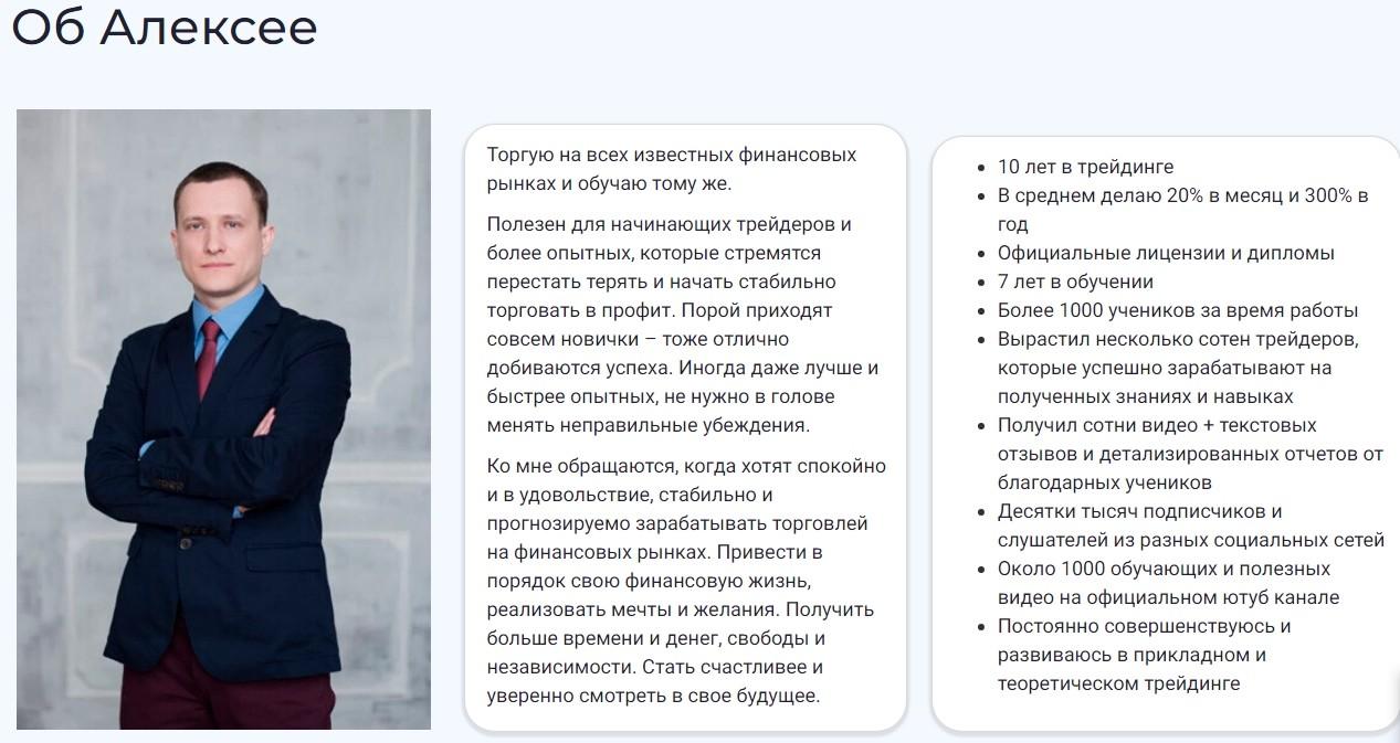 Алексей Громов о себе