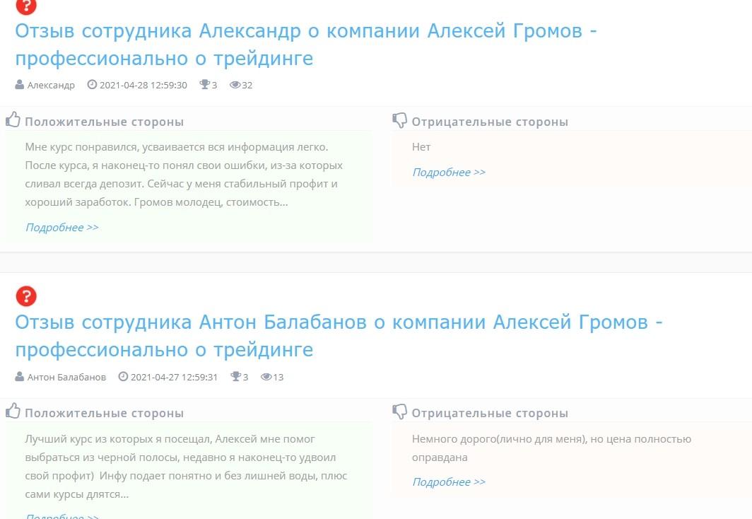 Алексей Громов отзывы