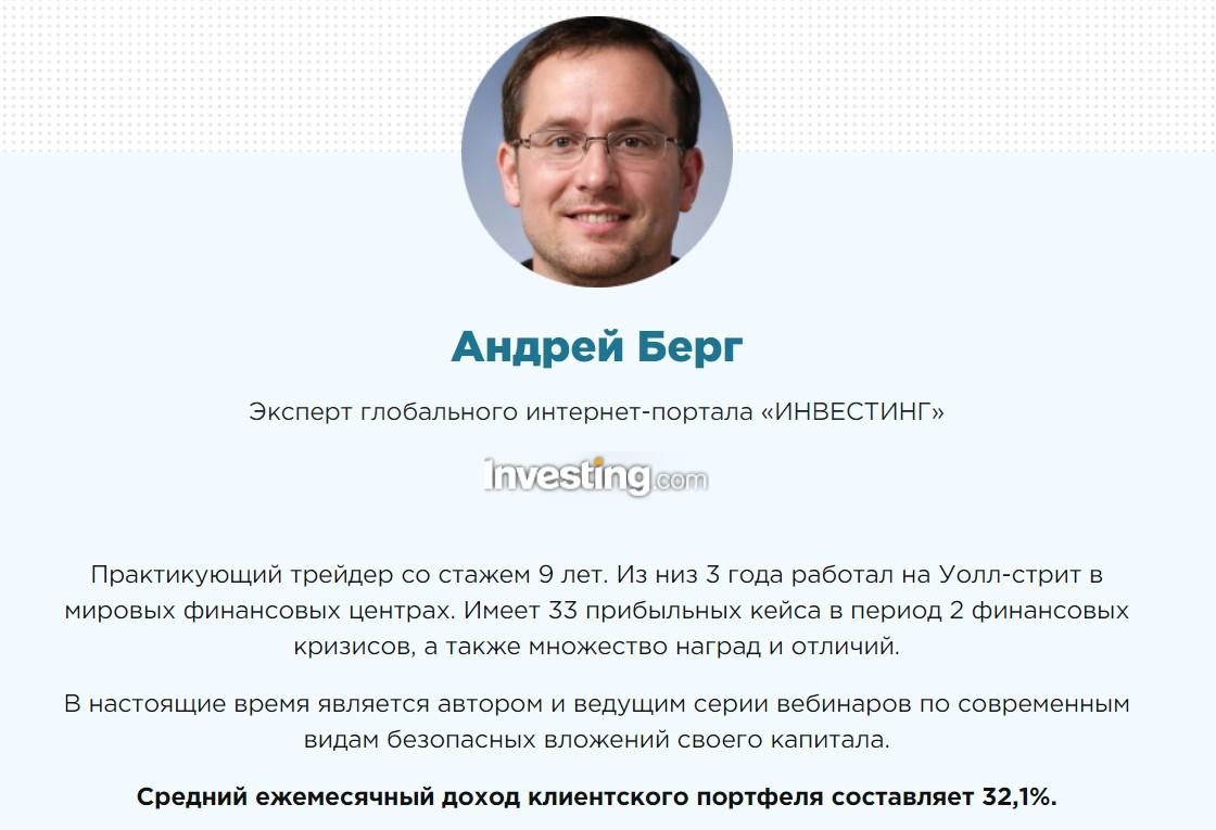 Андрей Берг биржа для каждого