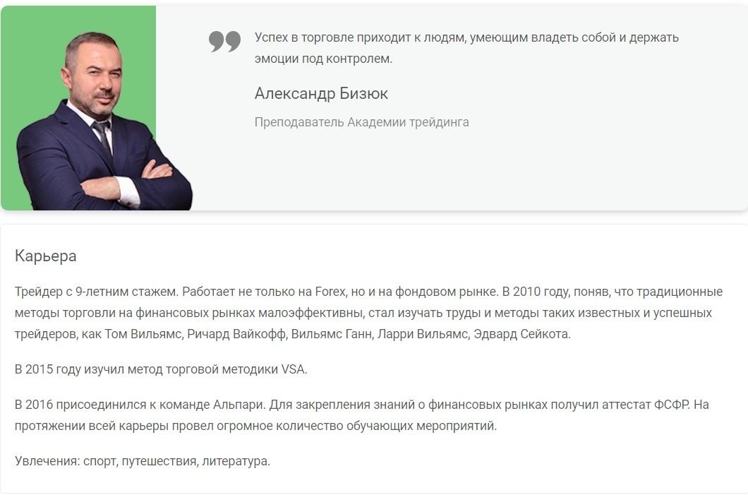 Биография Александра Бизюка