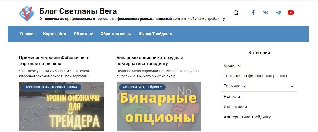Блог Светланы Веги