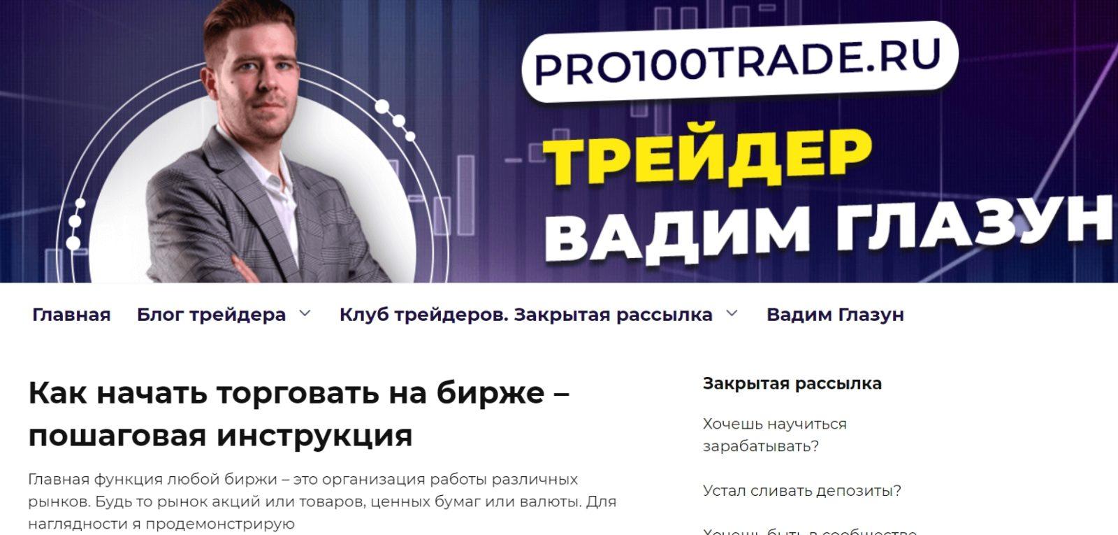 Блог Вадима Глазуна