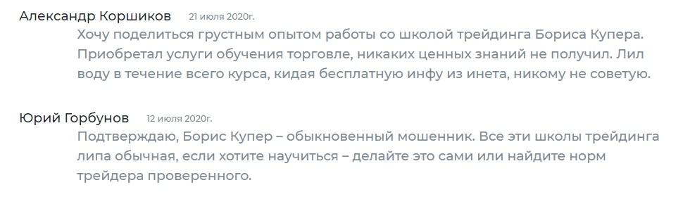 Борис Купер отзывы
