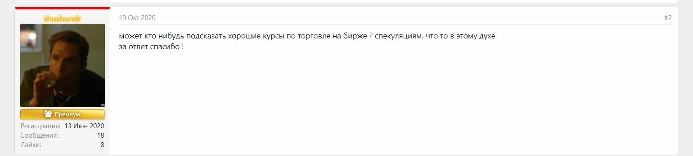 Дмитрий Мамаев отзывы