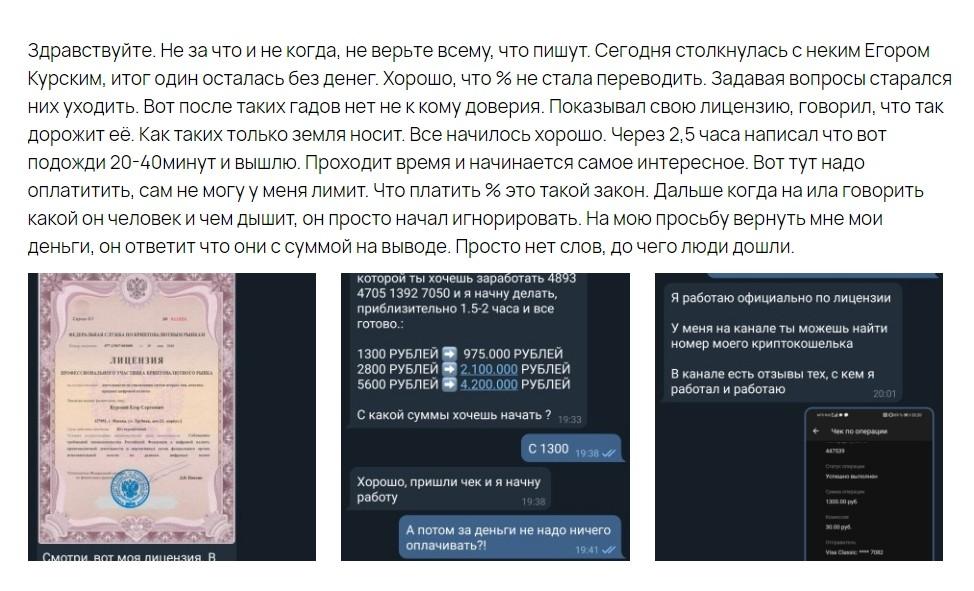 Егор Курский отзывы